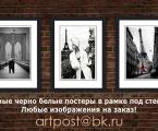 Заказывайте нам любые черно белые изображения, ограничений нет!