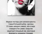 Poster-salon