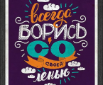 Vsegda-boris-poster-frame-decor-wall-art-60x40-sm