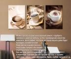 3-Piece-Hot-Coffee-Cup Картины фото и постеры можно оформить в рамки из натурального дерева, тонкие хай тек, строгие прямые или фигурный широкий багет, цвета и размеры любые, можно сделать на планшете (это вид легкой гладкой мебельной плиты, толщина 15-20 мм. так же сделаны модульные картины, это стильный Европейский вариант для современного интерьера) После печати все работы покрываются защитным лаком (картина без лака со временем выцветает и тускнеет, лак защищает от воздействия солнца и ультрафиолета) Наши работы нельзя порвать, проткнуть, они не боятся влаги и не такие опасные как картины на стекле (стекло тонкое, тяжелое, имеет дешевый вид, сильно блестит, дает отражения как в зеркале, там видны только блики, тени, отражение люстры, детали на картине плохо видны, а только дешевый блеск и надо помнить, что стекло это хрупкий и опасный материал!) Любые картины можно украсить стразами (красивый эффект капли воды на цветах или звезды на ночном небе) Вы так же можете заказать картины красками ручной работы. Наши работы - это гарантия качества на долгие годы! Цена зависит от размеров, пишите нам artpost@bk.ru Telegram, WhatsApp (99890) 975-10-05
