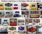 Любые-картины-Marvel-на-заказ