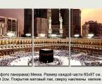 Mecca-002