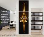 Вертикальные панели ночной Париж. Размер каждой части 60х60 см. цена за комплект 30 у.е.